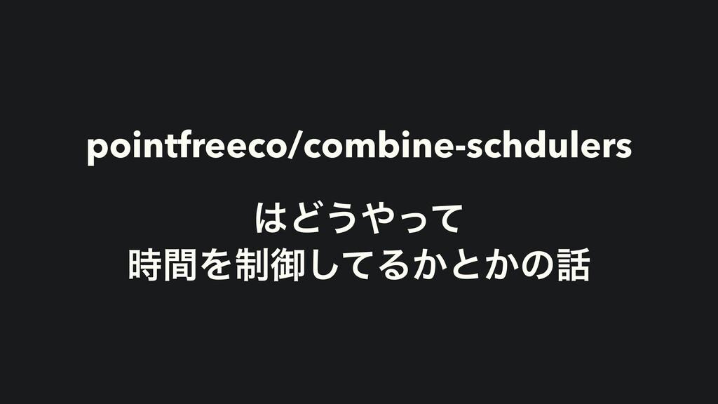 pointfreeco/combine-schdulers Ͳ͏ͬͯ ؒΛ੍ޚͯ͠Δ͔ͱ...