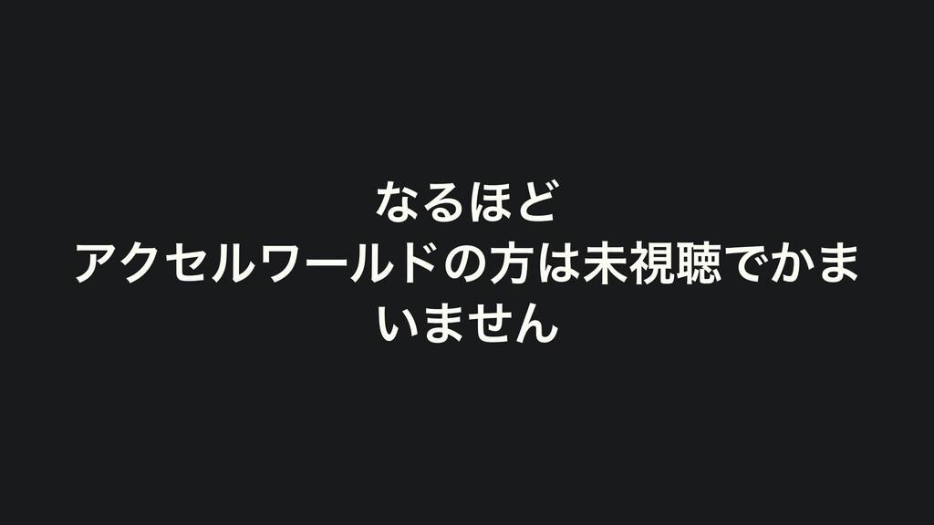 ͳΔ΄Ͳ ΞΫηϧϫʔϧυͷํະࢹௌͰ͔· ͍·ͤΜ