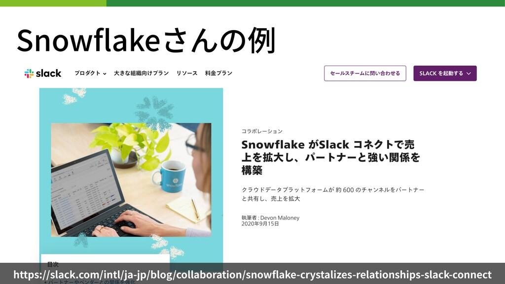 Snowflakeさんの例 https://slack.com/intl/ja-jp/blog/...