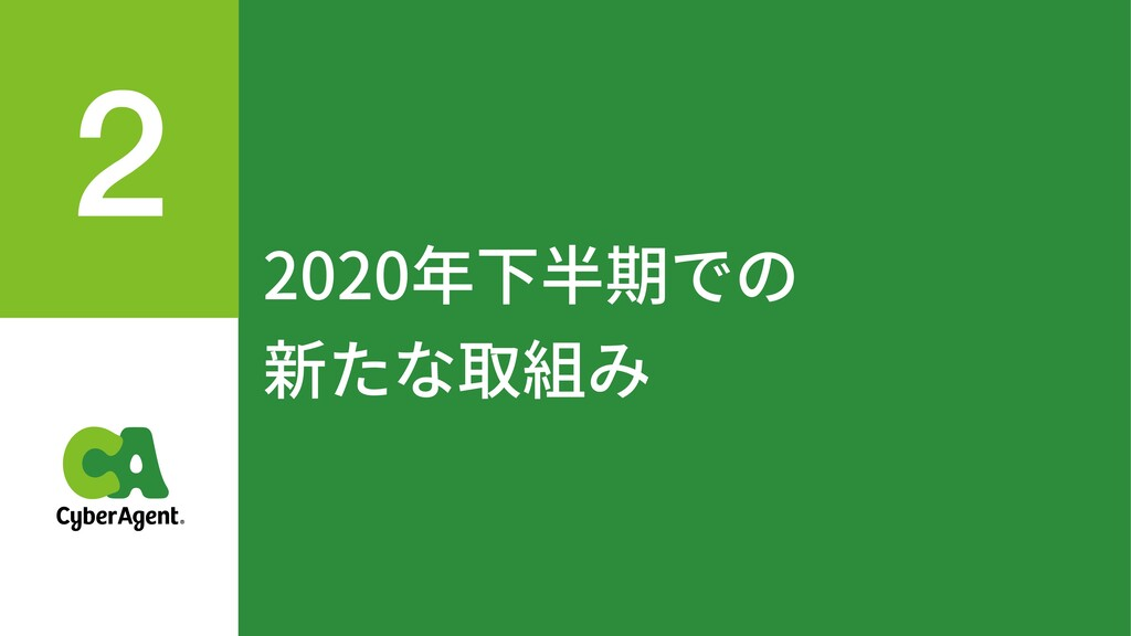 2020年下半期での 新たな取組み