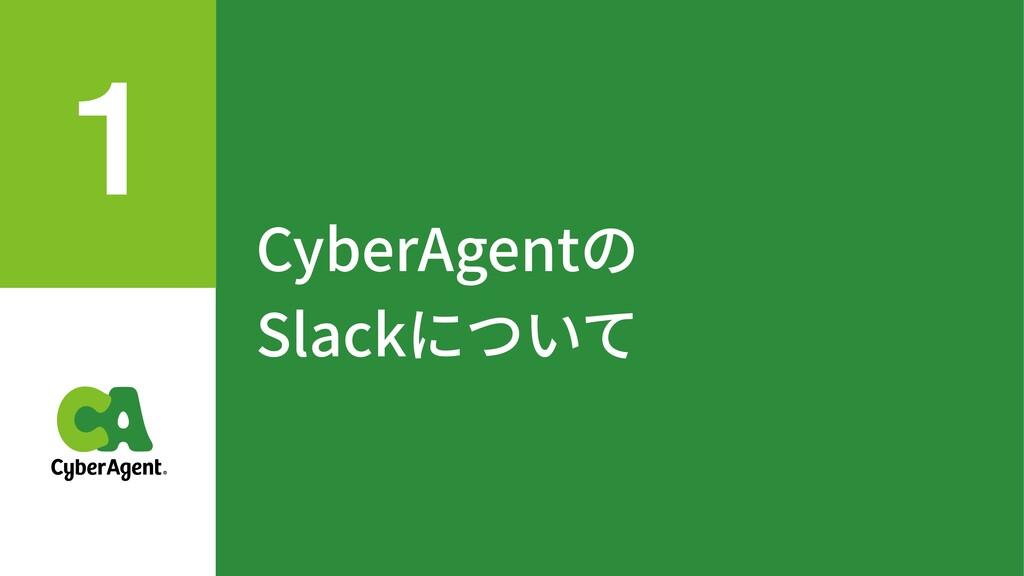 CyberAgentの Slackについて