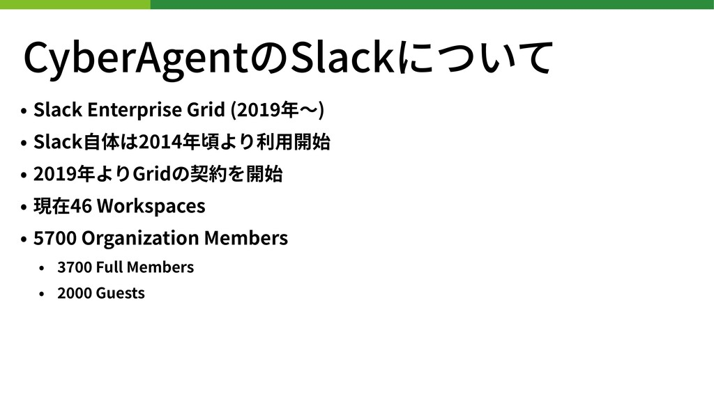 CyberAgentのSlackについて • Slack Enterprise Grid ( ...