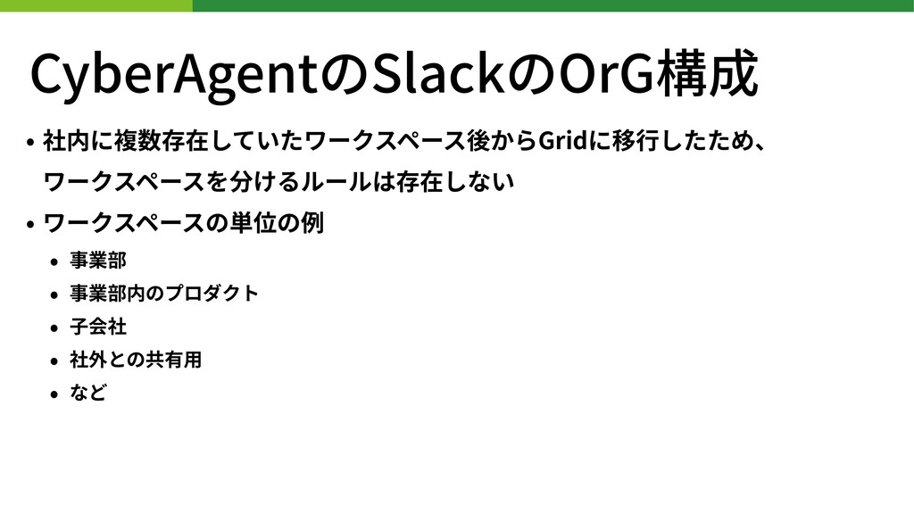 CyberAgentのSlackのOrG構成 • 社内に複数存在していたワークスペース後からG...