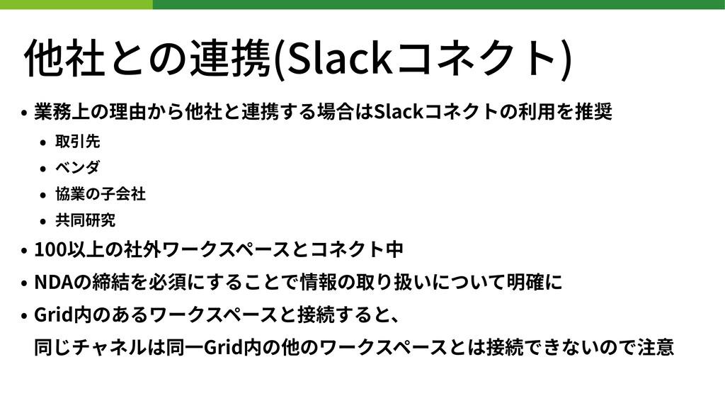 他社との連携(Slackコネクト) • 業務上の理由から他社と連携する場合はSlackコネクト...