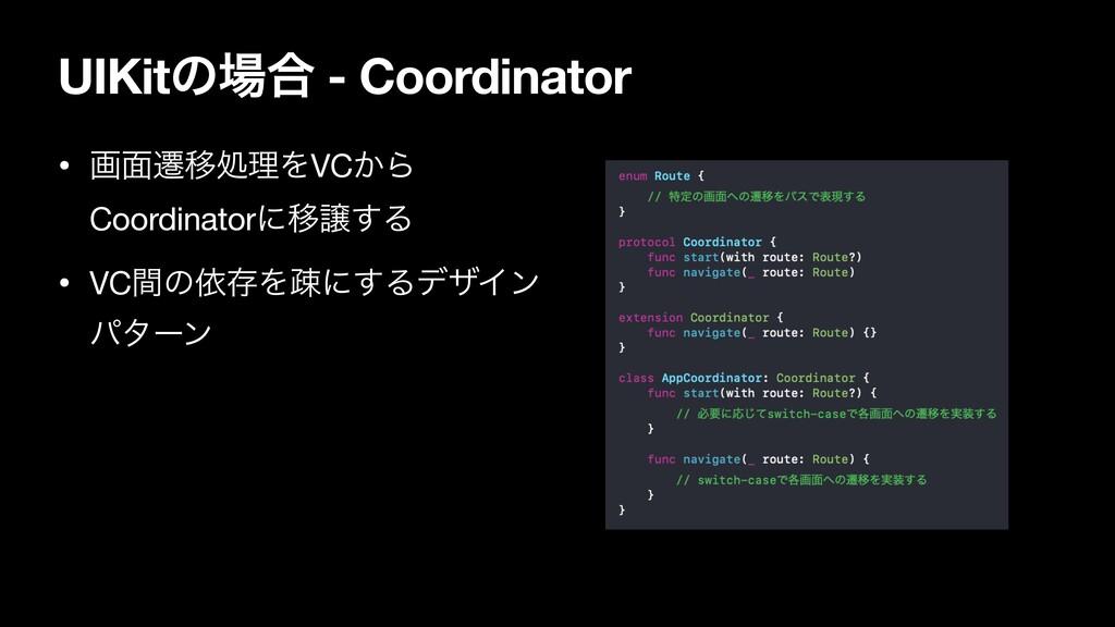 UIKitͷ߹ - Coordinator • ը໘ભҠॲཧΛVC͔Β Coordinato...