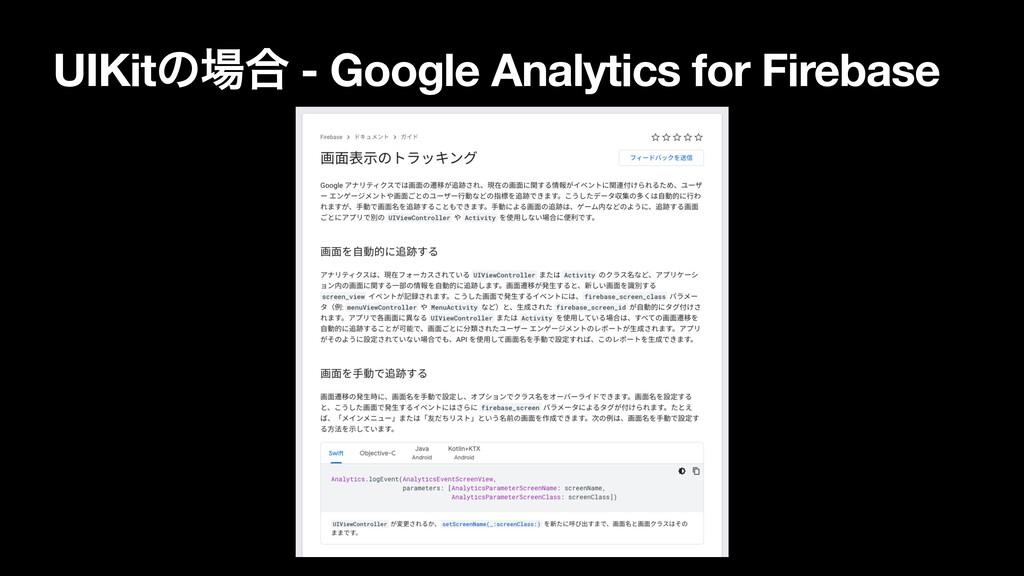 UIKitͷ߹ - Google Analytics for Firebase