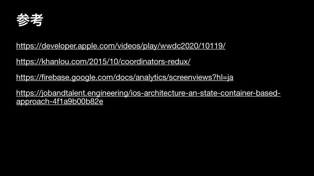 ߟ https://developer.apple.com/videos/play/wwdc...