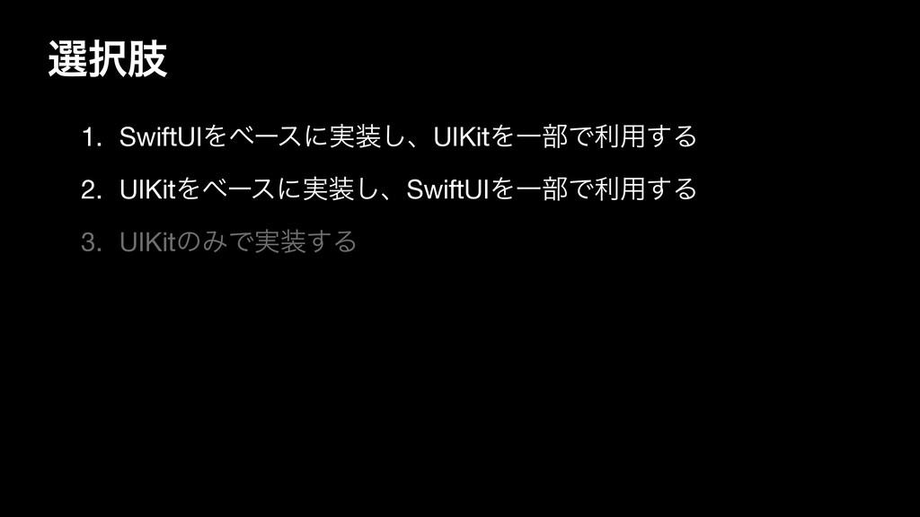 બࢶ 1. SwiftUIΛϕʔεʹ࣮͠ɺUIKitΛҰ෦Ͱར༻͢Δ  2. UIKitΛ...