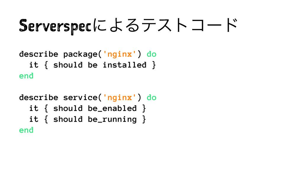 ServerspecʹΑΔςετίʔυ describe package('nginx') d...
