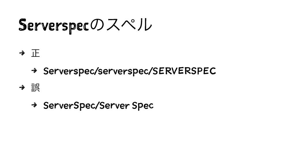 Serverspecͷεϖϧ 4 ਖ਼ 4 Serverspec/serverspec/SERV...