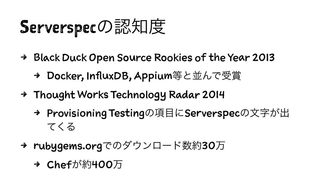 Serverspecͷ 4 Black Duck Open Source Rookies...