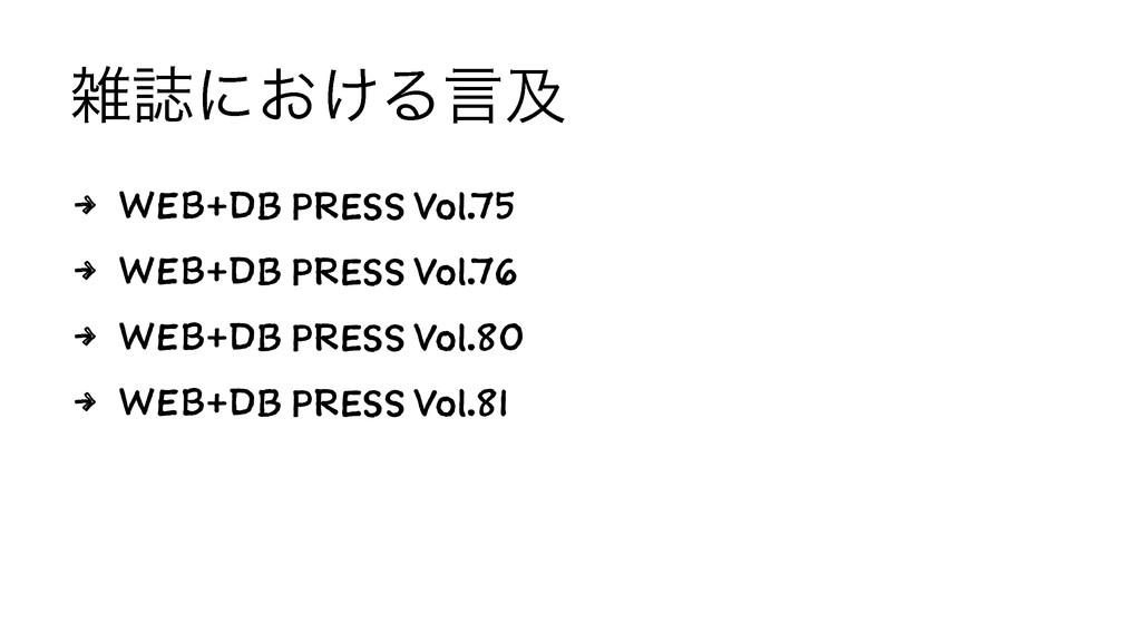 ࢽʹ͓͚Δݴٴ 4 WEB+DB PRESS Vol.75 4 WEB+DB PRESS V...