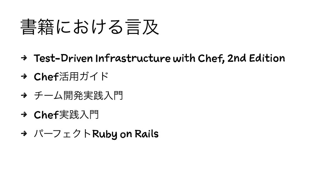 ॻ੶ʹ͓͚Δݴٴ 4 Test-Driven Infrastructure with Chef...