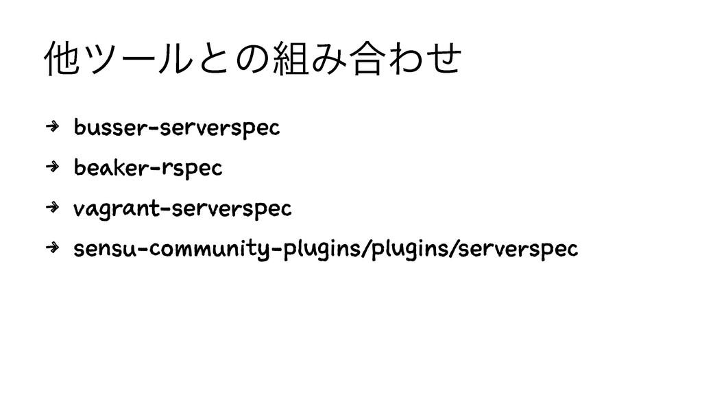 ଞπʔϧͱͷΈ߹Θͤ 4 busser-serverspec 4 beaker-rspec ...