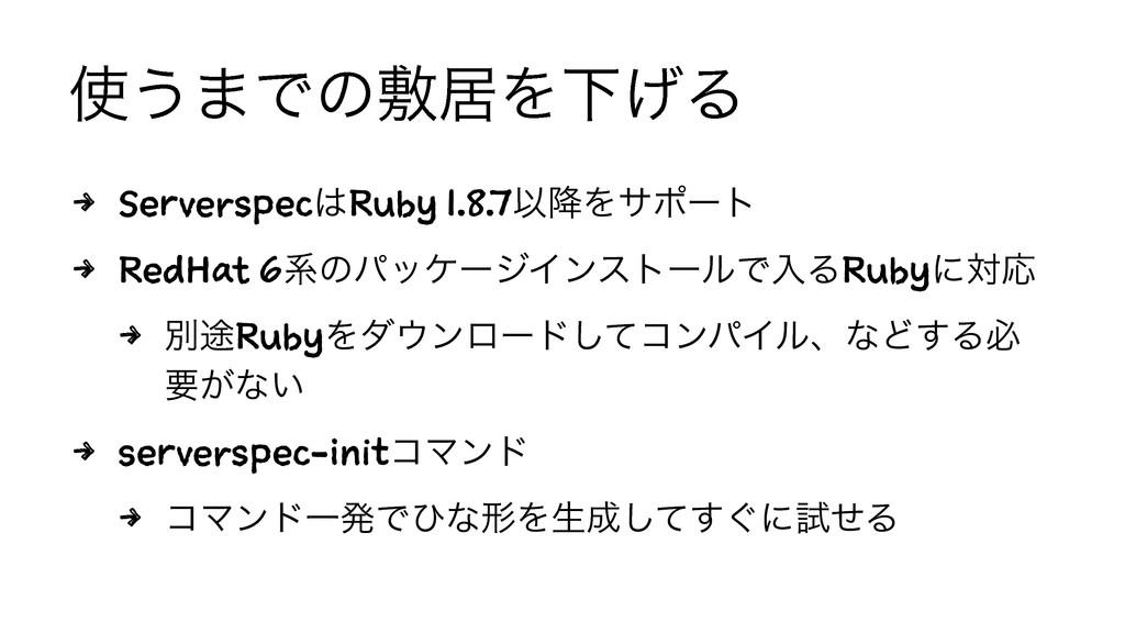 ͏·ͰͷෑډΛԼ͛Δ 4 ServerspecRuby 1.8.7Ҏ߱Λαϙʔτ 4 Re...