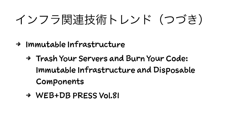 Πϯϑϥؔ࿈ٕज़τϨϯυʢ͖ͭͮʣ 4 Immutable Infrastructure 4 ...