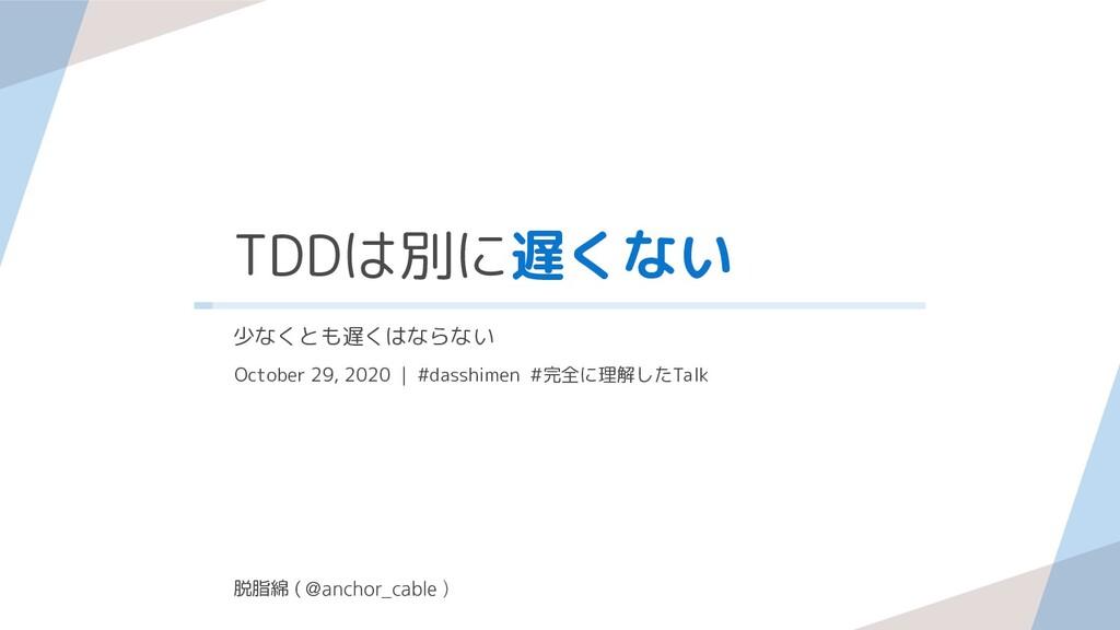 TDDは別に遅くない October 29, 2020 | #dasshimen #完全に理解...