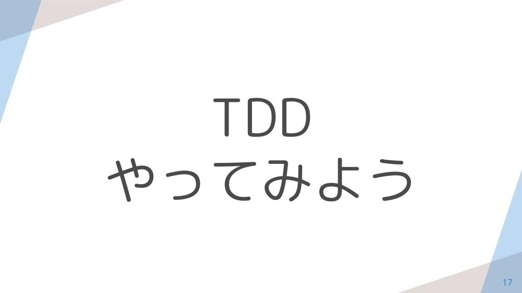 TDD やってみよう 17