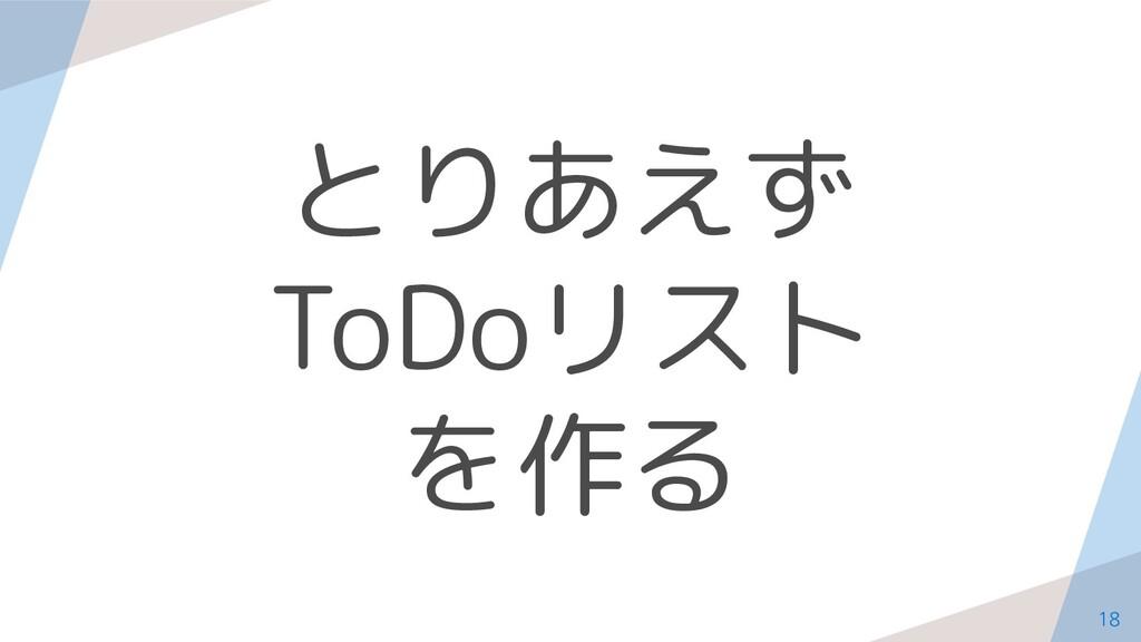 とりあえず ToDoリスト を作る 18
