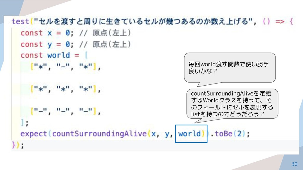 30 countSurroundingAliveを定義 するWorldクラスを持って、そ のフ...