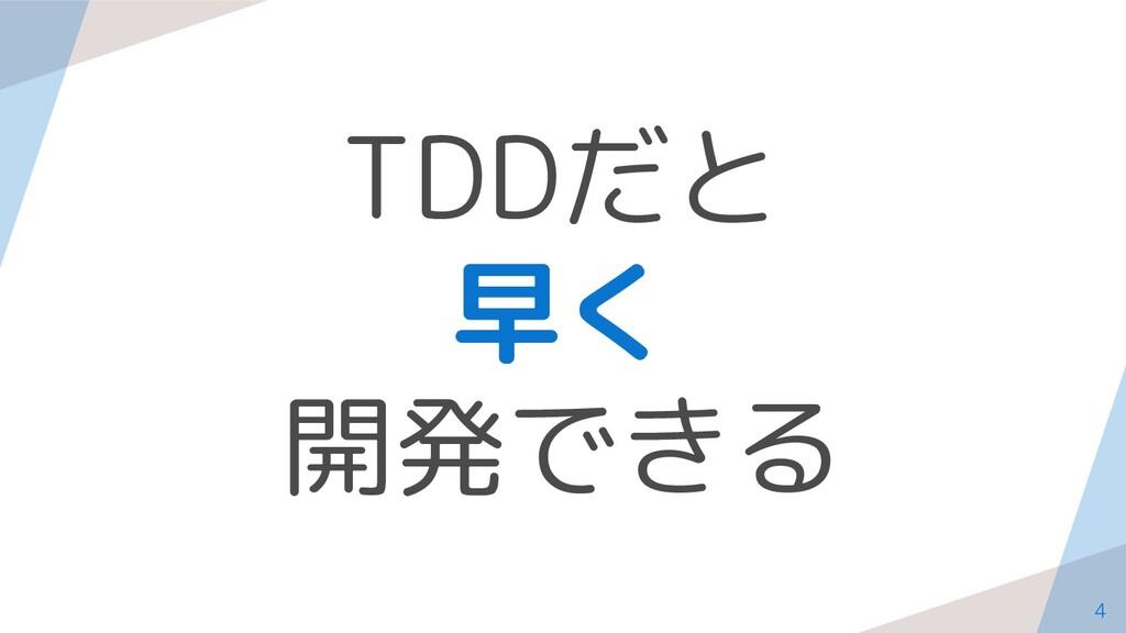 TDDだと 早く 開発できる 4