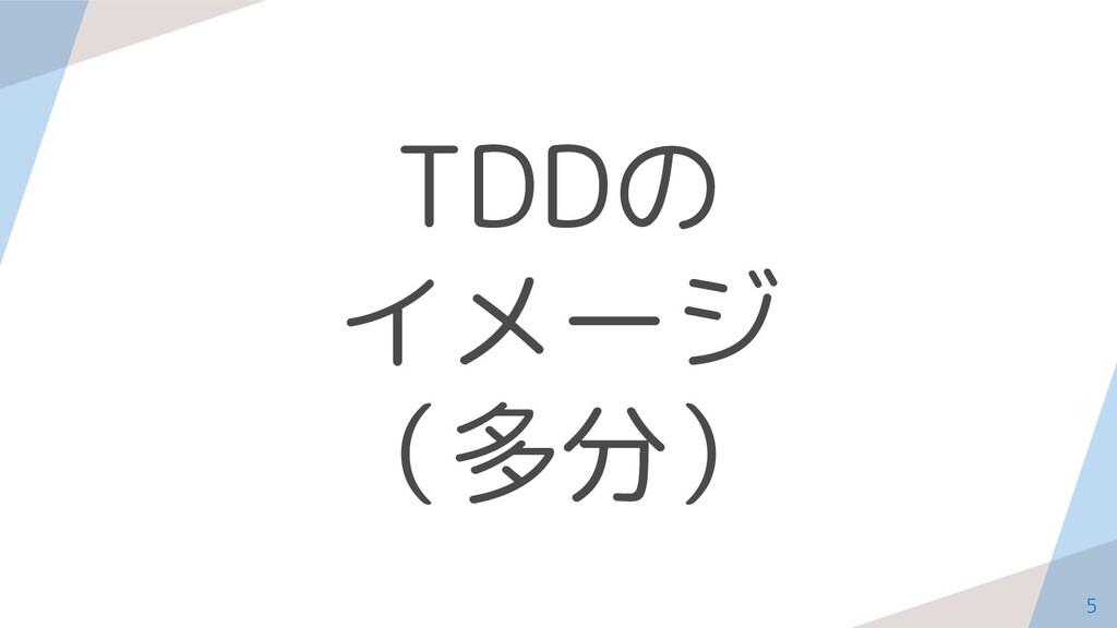TDDの イメージ (多分) 5