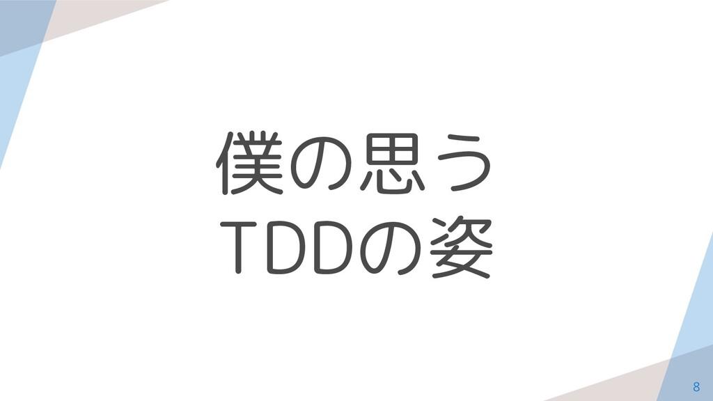 僕の思う TDDの姿 8