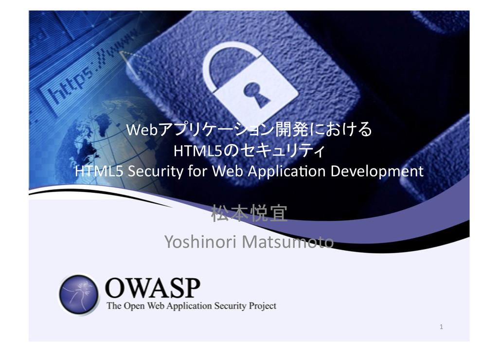Webアプリケーション開発における  HTML5のセキュリティ  HTML5 ...