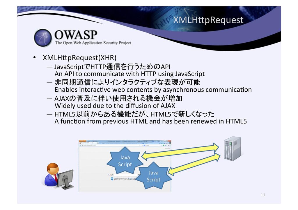 XMLHHpRequest • XMLHHpRequest(XHR)  —Jav...