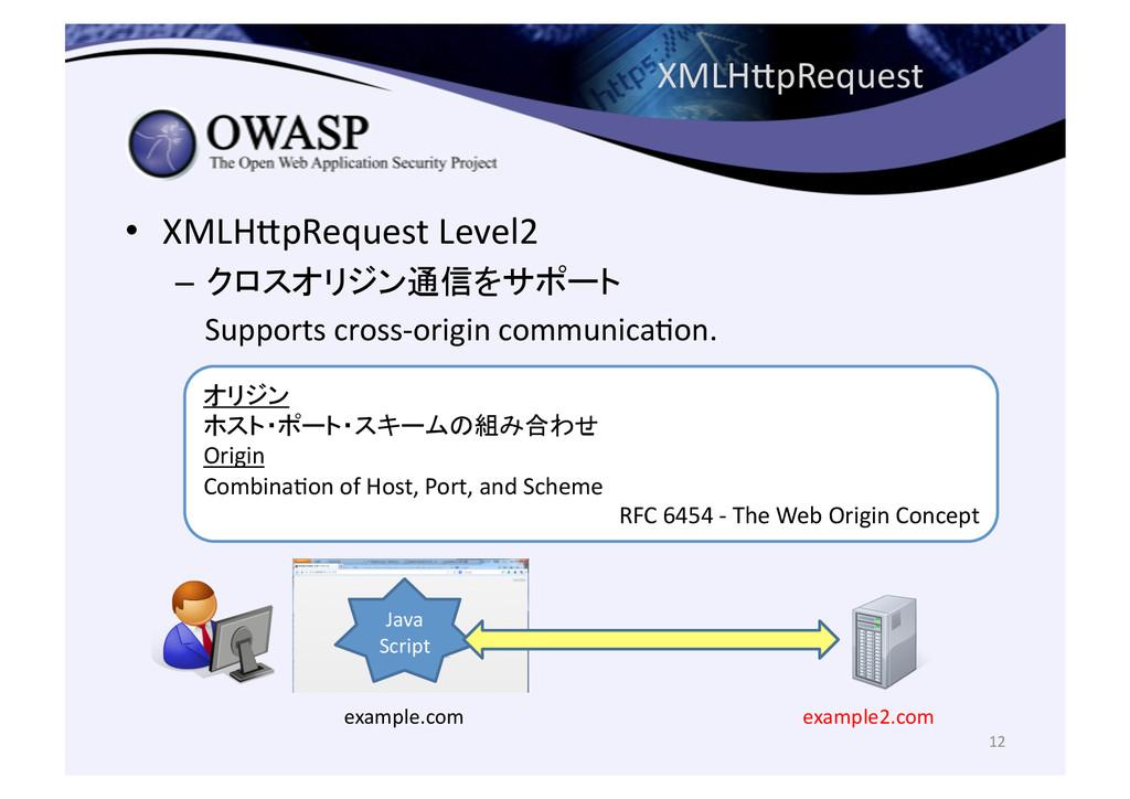 XMLHHpRequest • XMLHHpRequest Level2  ...