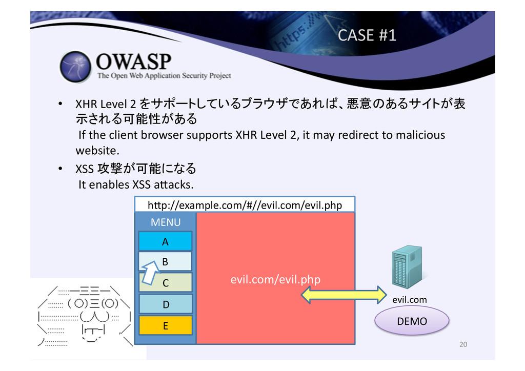 CASE #1 • XHR Level 2 をサポートしているブ...
