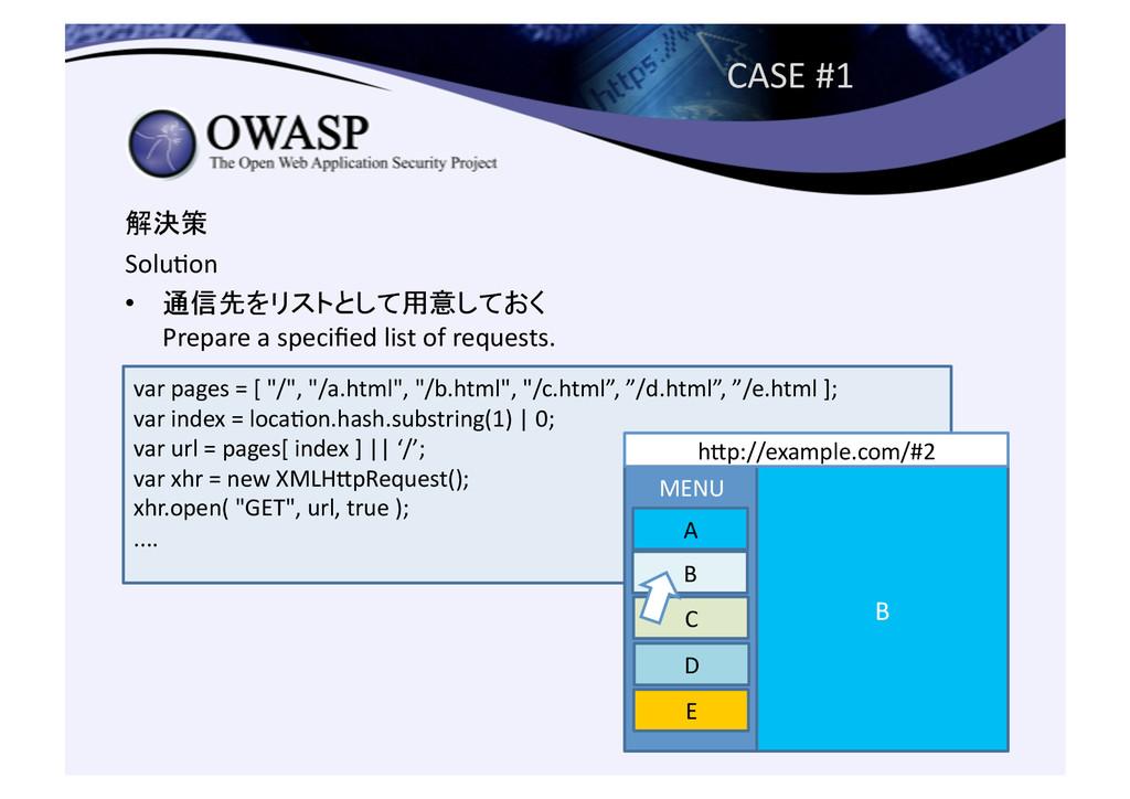 CASE #1 解決策  Solu7on  • 通信先をリストとして用...