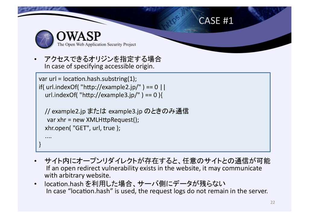 CASE #1 • アクセスできるオリジンを指定する場合  In ca...
