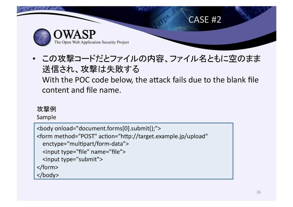 CASE #2 • この攻撃コードだとファイルの内容、ファイル名ともに空のまま 送...