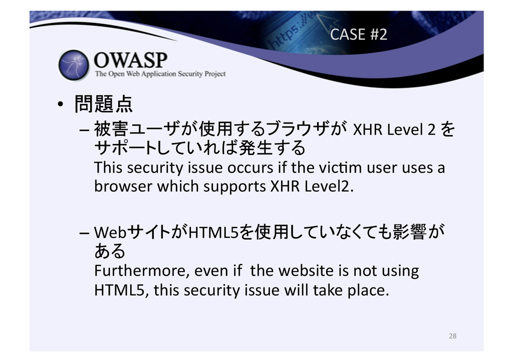 CASE #2 • 問題点  –被害ユーザが使用するブラウザが XHR...