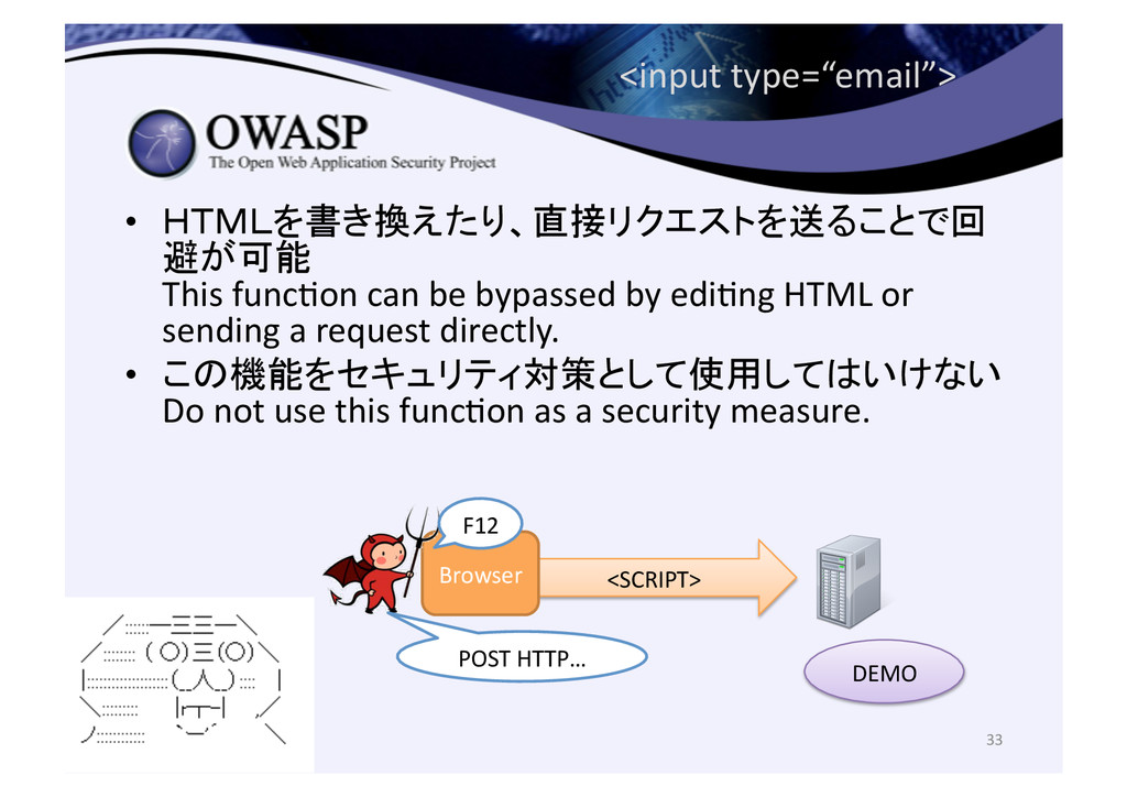 """<SCRIPT> Browser <input type=""""email""""> ..."""