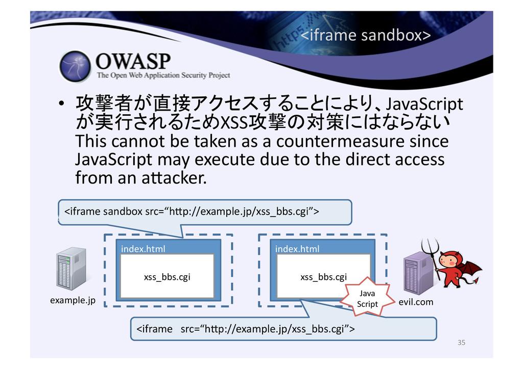 <iframe sandbox> • 攻撃者が直接アクセスすることにより、Java...