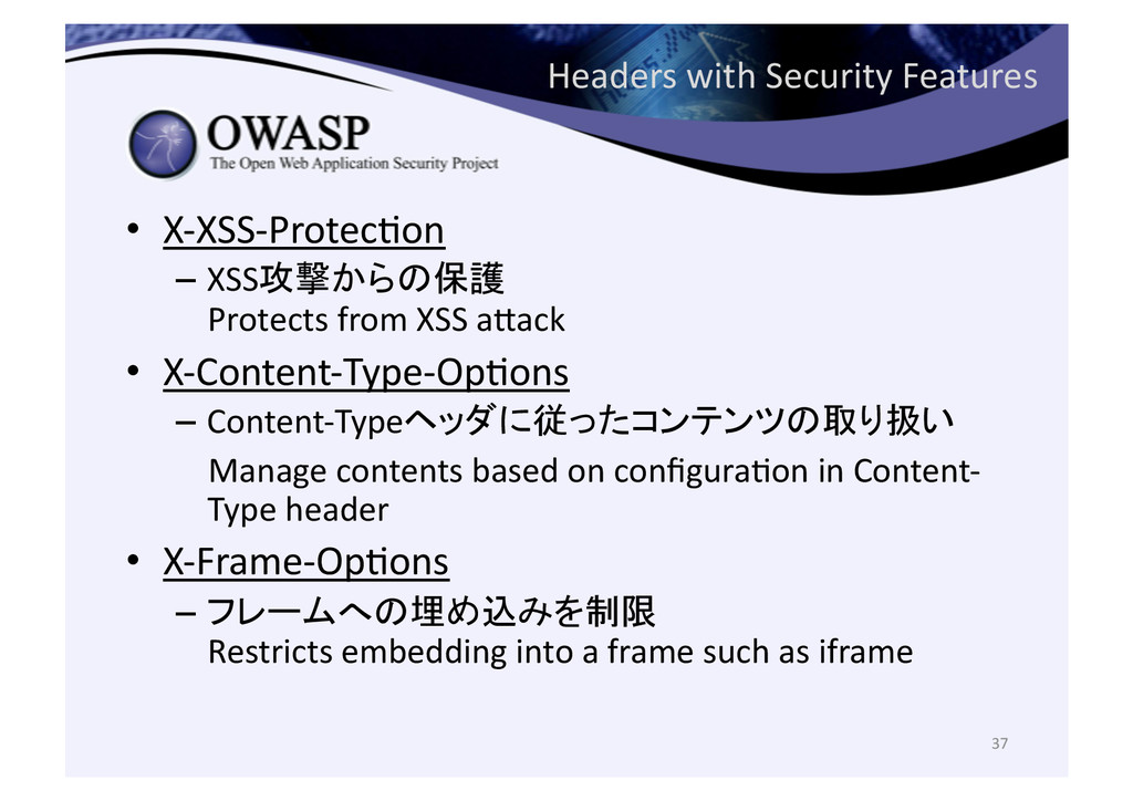 Headers with Security Features  • ...