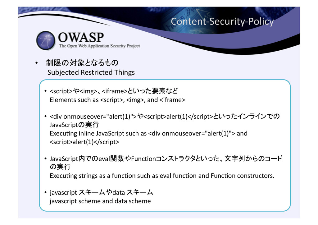 Content-‐Security-‐Policy  • 制限の対象となるもの...