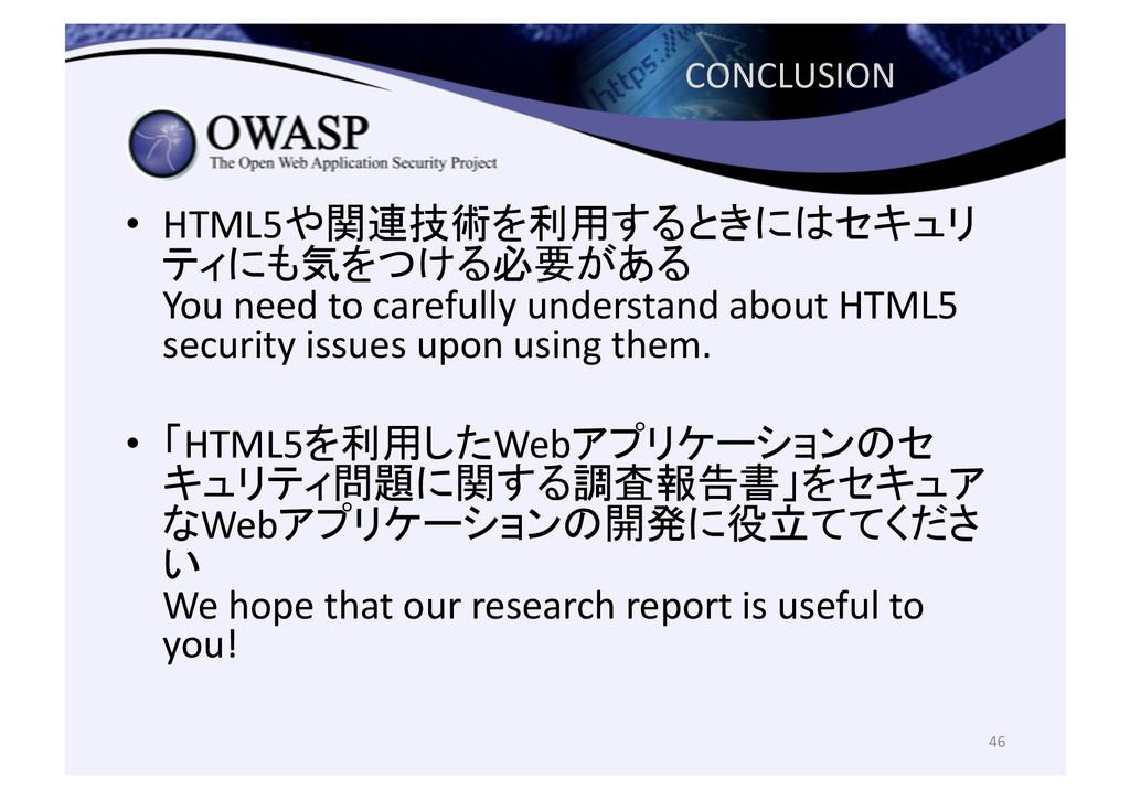 CONCLUSION • HTML5や関連技術を利用するときにはセキュリ ティにも気をつ...