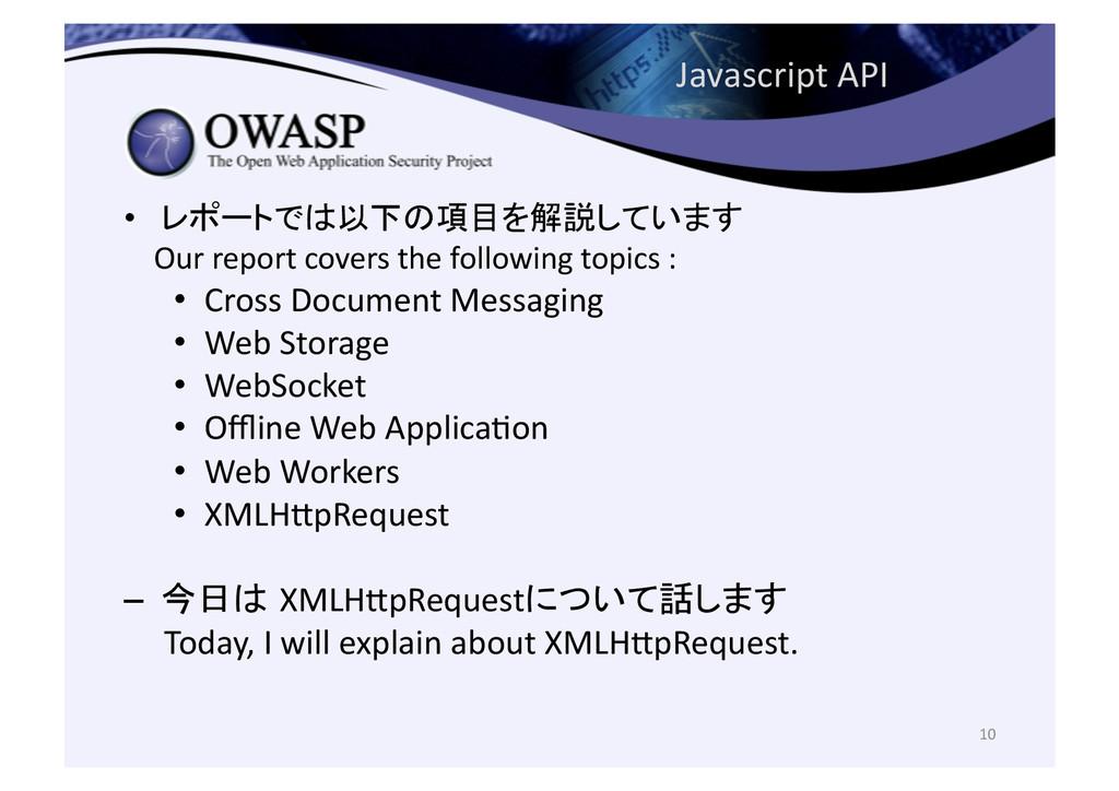 Javascript API • レポートでは以下の項目を解説しています  ...