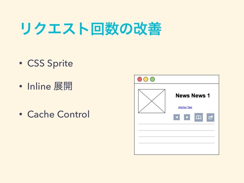 ϦΫΤετճͷվળ • CSS Sprite • Inline ల։ • Cache Con...