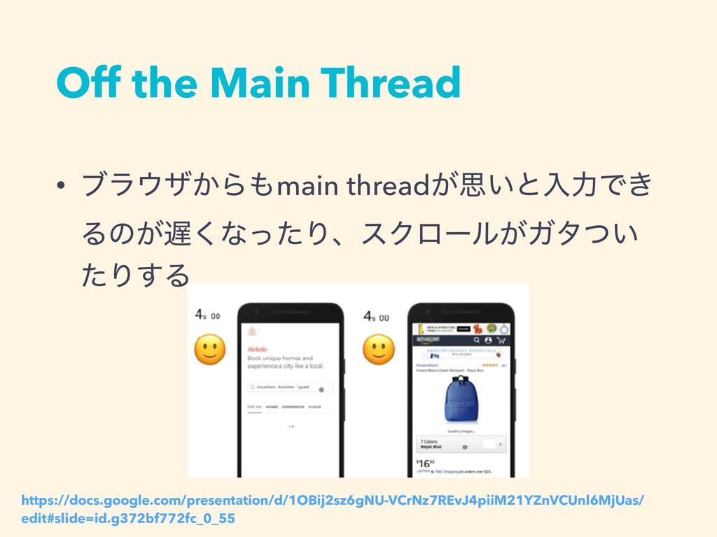 Off the Main Thread • ϒϥ΢β͔Β΋main thread͕ࢥ͍ͱೖྗͰ...
