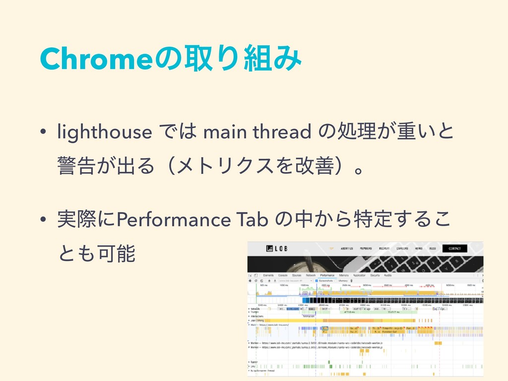 ChromeͷऔΓ૊Έ • lighthouse Ͱ͸ main thread ͷॲཧ͕ॏ͍ͱ...
