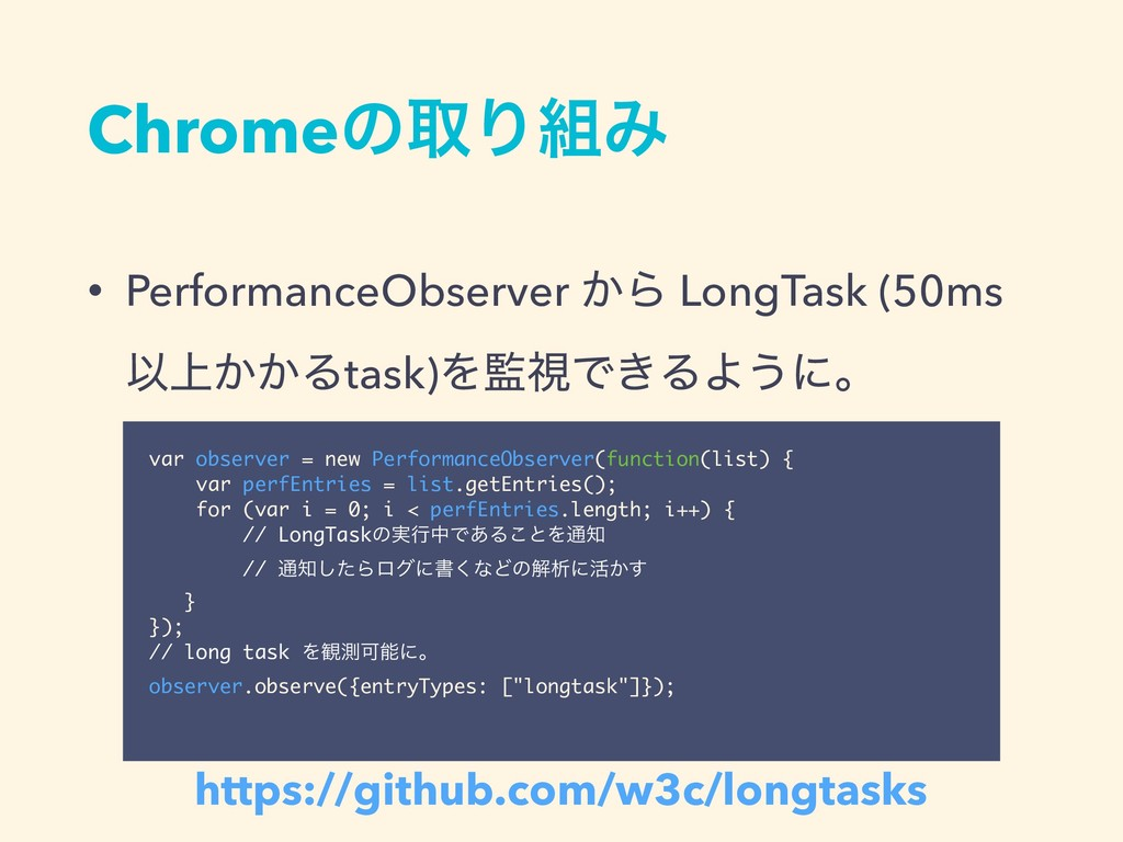 ChromeͷऔΓΈ • PerformanceObserver ͔Β LongTask (...