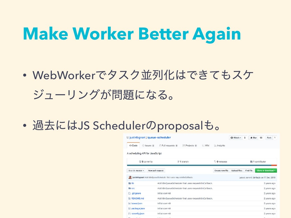 Make Worker Better Again • WebWorkerͰλεΫฒྻԽ͸Ͱ͖ͯ...