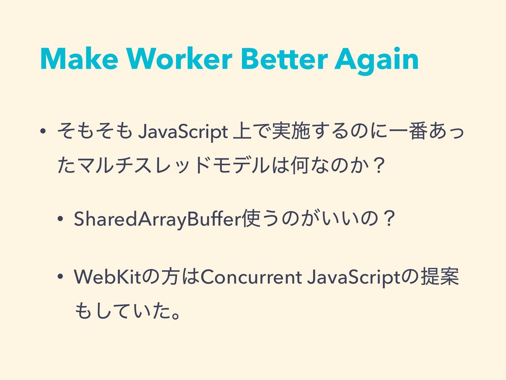 Make Worker Better Again • ͦ΋ͦ΋ JavaScript ্Ͱ࣮ࢪ...