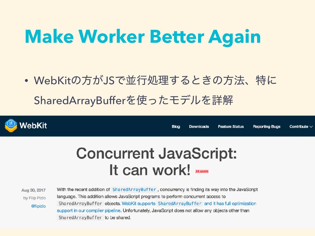 Make Worker Better Again • WebKitͷํ͕JSͰฒߦॲཧ͢Δͱ͖...