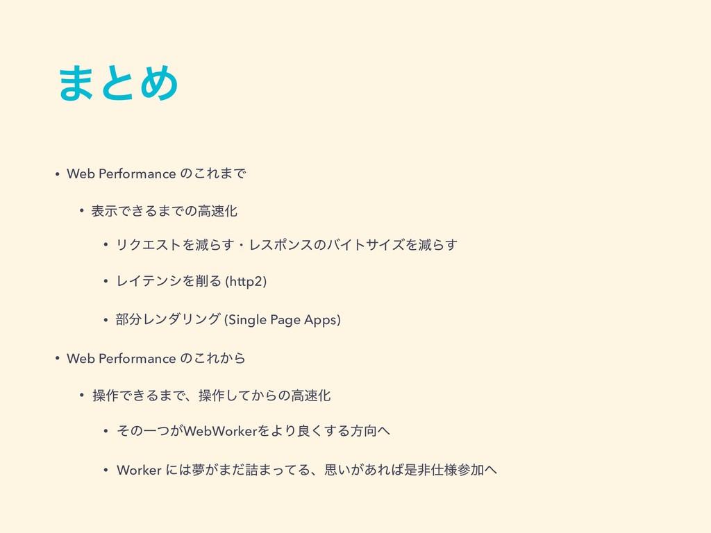 ·ͱΊ • Web Performance ͷ͜Ε·Ͱ • දࣔͰ͖Δ·ͰͷߴԽ • ϦΫΤ...
