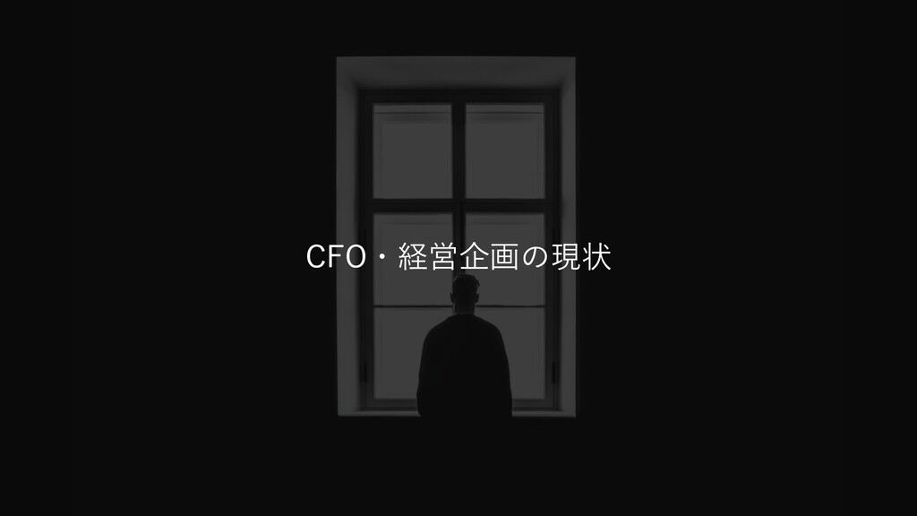 CFO・経営企画の現状